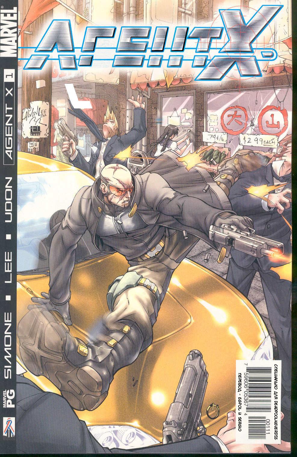 Комиксы Онлайн - Агент Икс - # 1 - Страница №1