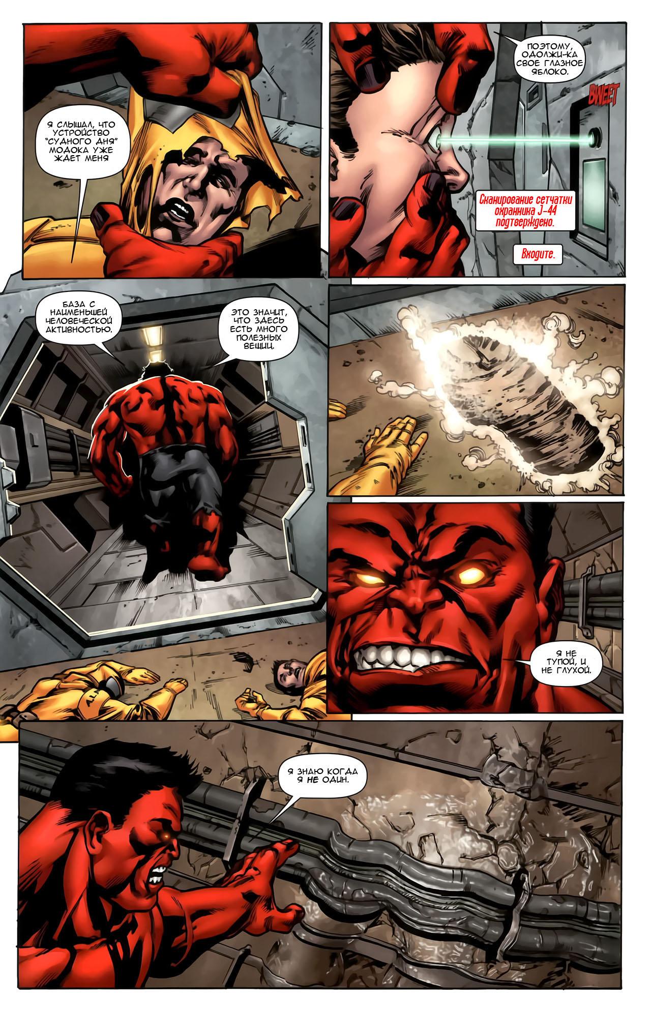 комикс про красного халка телефоны
